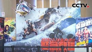 贺岁档影片登场 电影市场持续回暖  《中国新闻》CCTV中文国际 - YouTube
