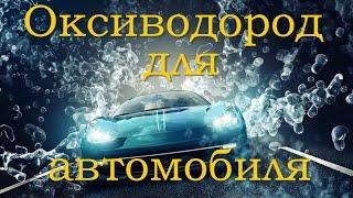 Оксиводород. Автомобиль на воде.