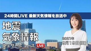 【LIVE】台風一過で秋晴れ/地震・気象情報 ウェザーニュースLiVE 2021年9月19日(日) 5時から screenshot 2