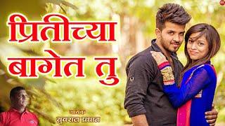 ||Yuvraj Pradhan Hit Song || प्रितीच्या बागेत त तु ||