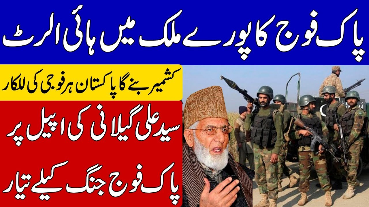 A new big development came into bieng by Syed Ali Geelani Appeals to the Muslim World | Khoji TV