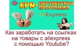 БЕСПЛАТНЫЕ Товары на AliExpress Ч.4 | Заработать на AliExpress | Refund