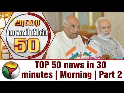 Top 50 News in 30 Minutes   Morning   14/10/2017   Part 2   Puthiya Thalaimurai TV