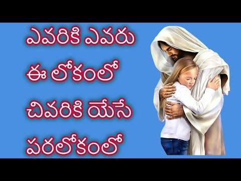 #Evariki Evaru Ee Lokamlo  Telugu Christian song with Lyrics