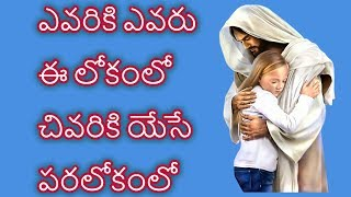#Evariki Evaru Ee Lokamlo |Telugu Christian song with Lyrics
