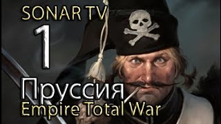 Прохождение Empire:Total War - Прусский марш №1 - На Дрезден!