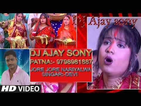 छठ पूजा   जोड़े जोड़े नरियलवा    Jore Jore Nariyalwa    DJ Ajay Sony Patna 9798981887