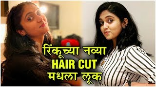 RINKU RAJGURU NEW LOOK | रिंकूच्या नव्या HAIR CUT मधला लूक | Kagar, Sairat