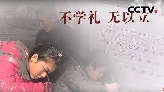 [中华优秀传统文化]不学礼 无以立| CCTV中文国际