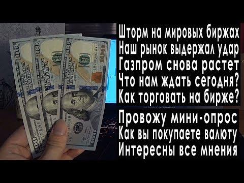 Прогноз курса доллара евро и рубля: покупать валюту биржа или обменник лучший курс обмена валюты
