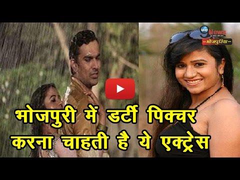 भोजपुरी में 'डर्टी पिक्च र' करना चाहती ये एक्ट्रे स… | Bhojpuri Actress Shares Struggle Story