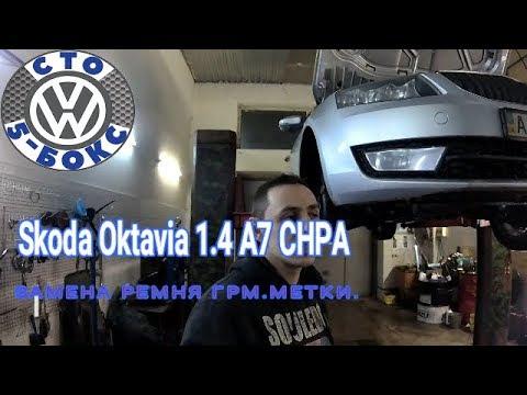 Ремень ГРМ Skoda A7 1.4fsi CHPA