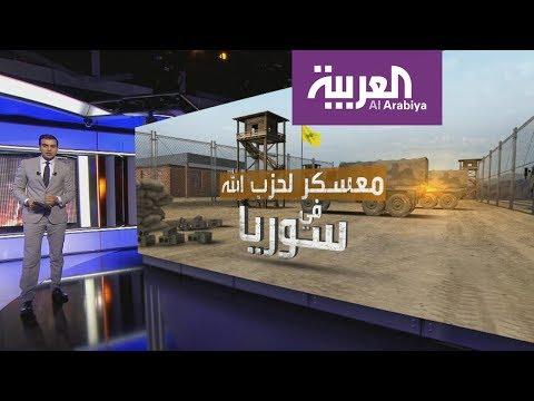 ميليشيا حزب الله تنشأ معسكرا تدريبيا في الجنوب السوري  - نشر قبل 2 ساعة