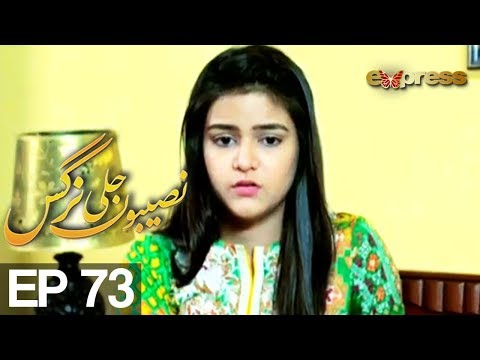 Naseebon Jali Nargis - Episode 73 - Express Entertainment