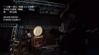 """""""二人噺"""" 林 幹独奏の壱 (2018.4.22)"""