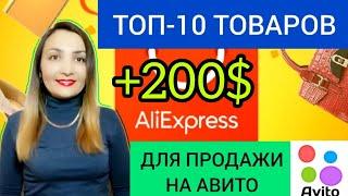КАК ПРОДАВАТЬ НА АВИТО товары из Китая (Aliexpress). Бизнес на Авито (бизнес с китаем) ЗАРАБОТОК