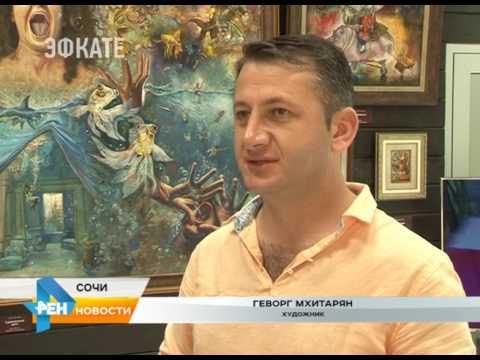 В Сочи открылась выставка художника из Армении Геворга Мхитаряна. Новости Эфкате
