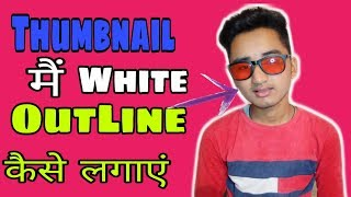 How to make white outline in thumbnail photo  all Android phone