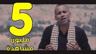 رائد الصالح فيديو كليب بشرة خير الفلسطينية النسخة الاصلية NISSIM KING