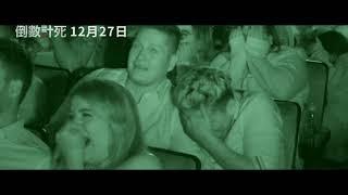 12/27(五)【倒數計死】30秒接受死亡版預告|史上最恐怖死亡倒數APP!