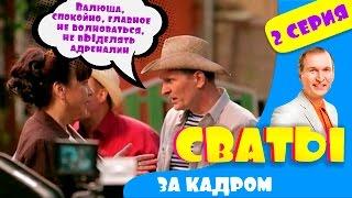 Сваты 6  За кадром  Серия 2 Домик в комедия смотреть онлайн деревне Кучугуры