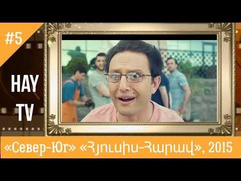 5 армянских комедий