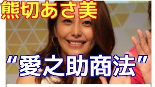 タレントの熊切あさ美さん(36)が、テレビ番組で放った一言が「イタイ...