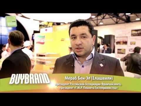 BUYBRAND EXPO 2013, Московский международный форум по франчайзингу