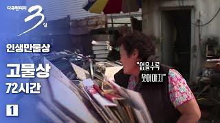 [다큐3일] 인생만물상 -고물상72시간 (1/2)