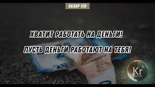 iCO Kryptoin. Хватит работать на деньги! Пусть деньги работают на тебя!