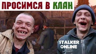 Stalker Online. Иду в клан ДРУИД