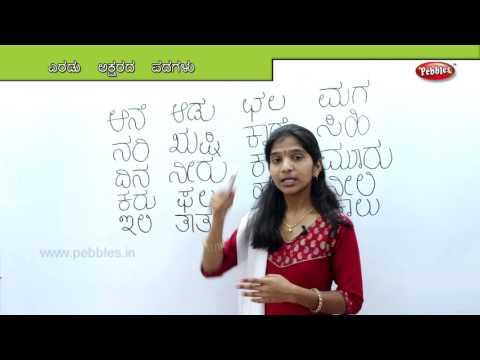 Learn Two letter words in Kannada | Preschool Learning videos | kids learning videos