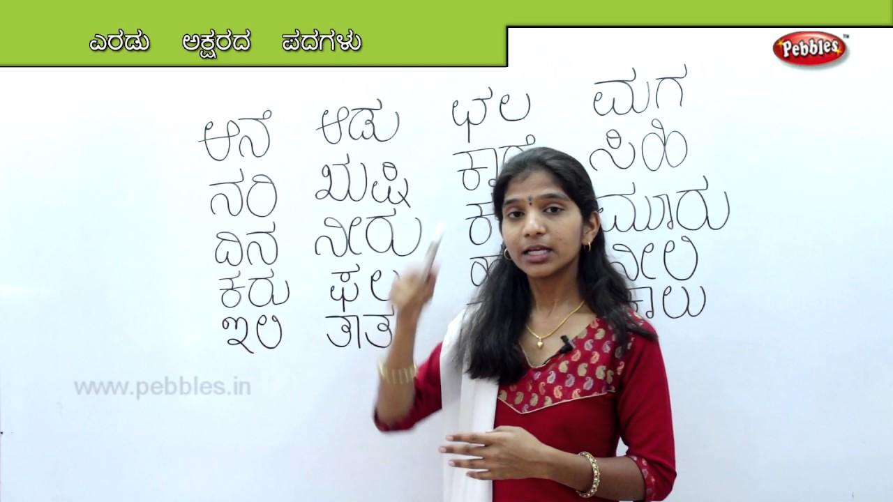 Learn Two Letter Words In Kannada Preschool Learning Videos Kids