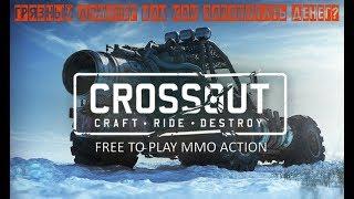 Crossout: Грязный Донатер или как заработать денег?