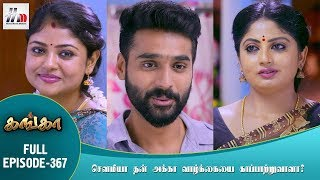 Ganga Tamil Serial | Episode 367 | 15 March 2018 | Ganga Latest Serial | Home Movie Makers