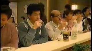 1993年CM サントリー 冷撰洋酒 三浦友和、加藤茶.