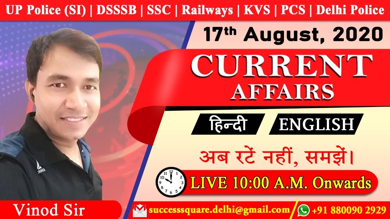 Current Affairs | Daily Current Affairs | 17 August 2020 | By - Vinod Sir