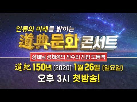 증산도 도전문화콘서트 3회 첫 방송 안내 예고ㅣ상제님 성체성의 전수와 진법 도통맥ㅣ2020년 1월 26일 오후3시