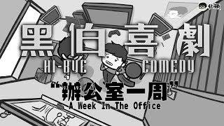 """【伯賴】黑伯喜劇 特別篇三 """"辦公室一周"""""""