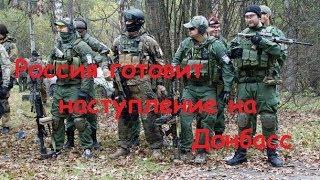 Россия готовит наступление на Донбассе Начались провокации