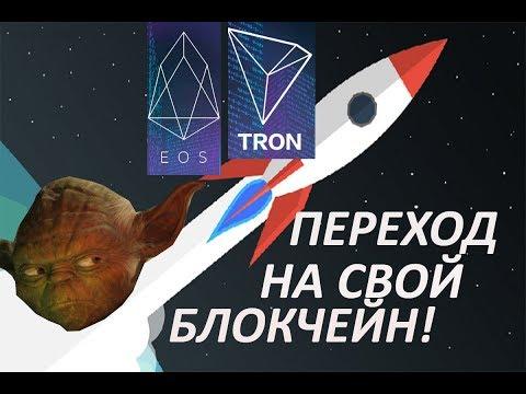 EOS TRON Переход на свой блокчейн! Запуск своих сетей!