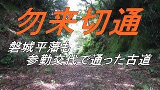 場所: 福島県いわき市勿来町九面(ここづら) 勿来の切通しは、1600年代に...