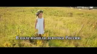 Красивая песня о России/похудение/стройность/здоровье