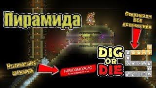 Пирамида #5 Dig or Die (стрим)