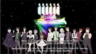 【ニコニコラボ】Blessing【SINGERS ver.B】