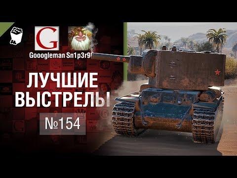 Лучшие выстрелы №154 - от Gooogleman и Sn1p3r90 [World of Tanks] thumbnail