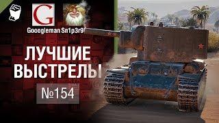 Лучшие выстрелы №154 - от Gooogleman и Sn1p3r90 [World of Tanks]