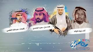 شيلة إهداء من سعيد الحامدي للعريس شاهر الحامدي كلمات عبدالله الفهمي وأداء /زياد المولد
