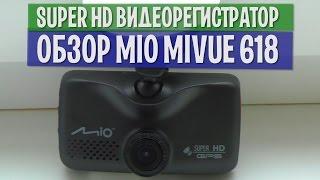 Mio Mivue 618 обзор видеорегистратора