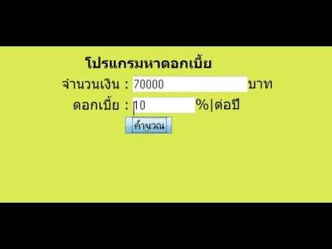 โปรเจคคำนวณอัตราดอกเบี้ยที่ได้รับ Project PHP